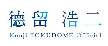 行政福祉コンサルタント 徳留浩二 オフィシャルウェブサイト
